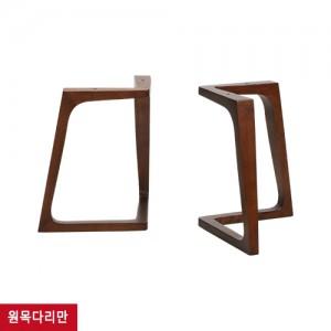 테이블다리 CT119 H480 월넛 (다리만) / (2개 1set)