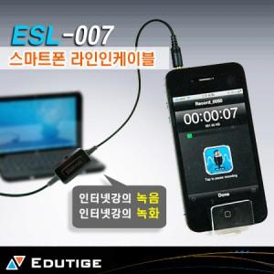 [기타 안드로이드용] 인강녹음케이블 ESL-007