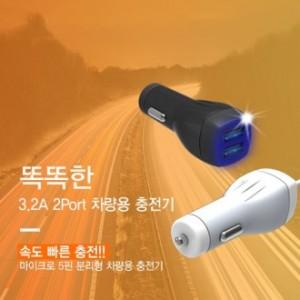 3.2A 2포트 차량용충전기