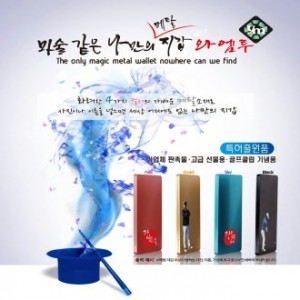 골프지갑/나만의 메탈지갑 와엠투