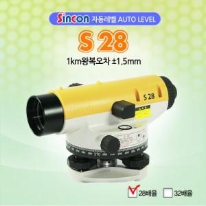 [신콘]S28 자동레벨(28배율)가격:154,000원