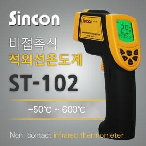 [신콘]적외선 온도계 ST-102 (비접촉식 온도계)