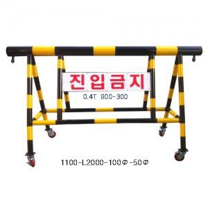 스틸바리케이트 H1100×L2000×100Φ×50Φ, L2500,L3000