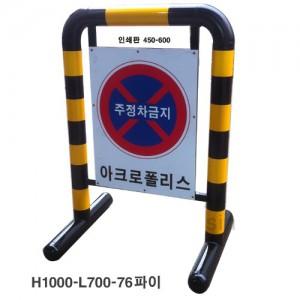 스틸바리케이트 H1000-L700-76∮