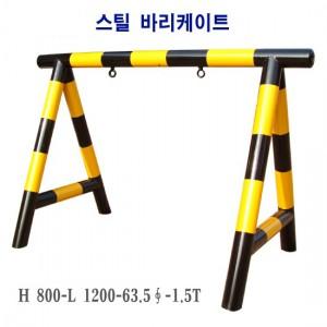 스틸바리게이트 H800×L1200×63Φ×1.5T
