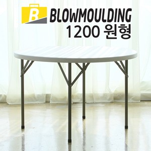 SD브로몰딩테이블1200원형