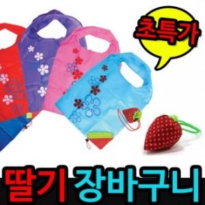 딸기시장가방/시장바구니/장바구니/쇼핑백/에코백