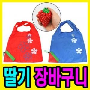 고급 딸기시장가방/장바구니/시장바구니/쇼핑백/에코백