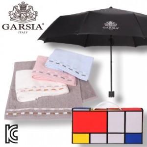가르시아 3단 심플 우산+컬러블럭 타월세트