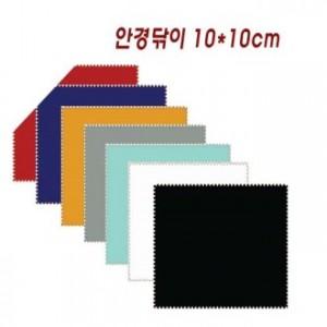 안경닦이/초극세사/크리어천/1010