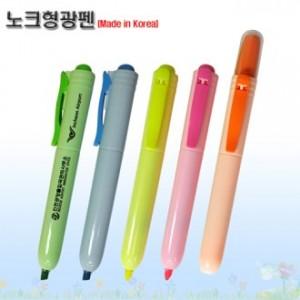 노크형광펜