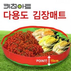 김장매트.소 키친아트