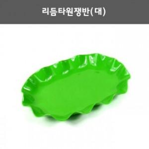 리듬타원쟁반(대)/플라스틱쟁반.접시