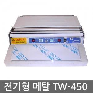 전기형랩포장기 TW-450(메탈)