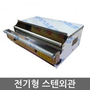 전기형랩포장기 TW-400SE & TW-500SE(스텐)