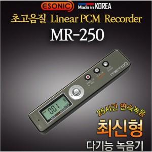 MR-250(4GB) 건전지 녹음기