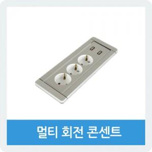 수동콘센트 3구 BID-203M가격:69,000원