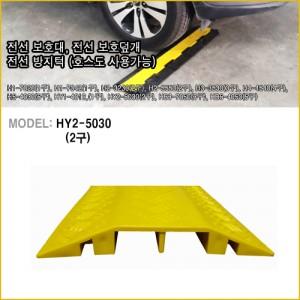 전선보호대 2구 / HY2-5030