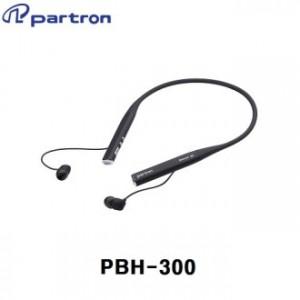 파트론 블루투스넥밴드 PBH-300