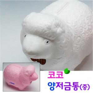 코코 양 저금통(중)