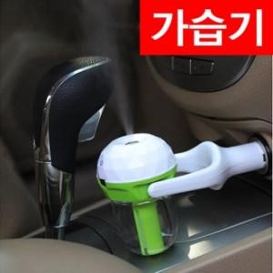 USB가습기(차량용)