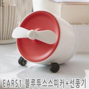 EARS1 블루투스스피커+선풍기