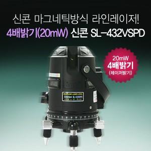 신콘]SL-432VSPD 라인레이저(4V3H1D+2P.20MW.수평360˚)가격:354,200원