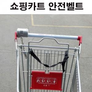 쇼핑카트 안전벨트 10개(묶음)