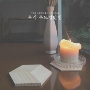 천연 최고급원목 3D입체 우드코스터 컵받침 8종 택1 (3mm/6mm)가격:1,800원