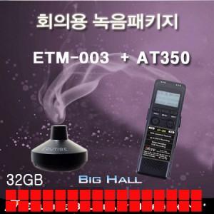 ETM-003+AT-350 아파트입주자대표회의 녹음에 적합