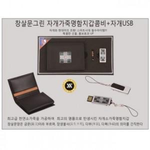 창살문그린자개가죽명함지갑+가띠메탈자개USB 8GB