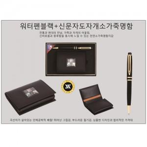 명함지갑 볼펜 선물세트