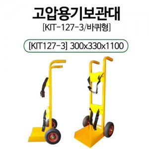 고압용기보관대 KIT127-3 바퀴형