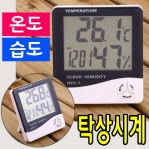 (디지탈)탁상시계/온도계/습도계/온습도계