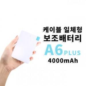 A6 Plus 슬림보조배터리(4000mAh)