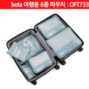 bota 여행용 6종 파우치 : OFT733