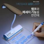 메세지 LED 램프(Message LED Lamp)