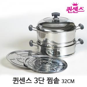 세신퀸센스 3단 찜솥 [32cm]
