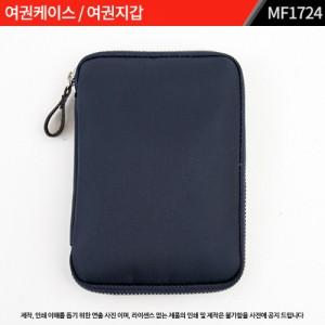 여권가방,여권케이스,여권지갑 : MF1724