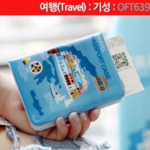 여권케이스 : OFT639