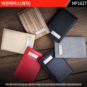 여권지갑,여권케이스(제작):MF1627