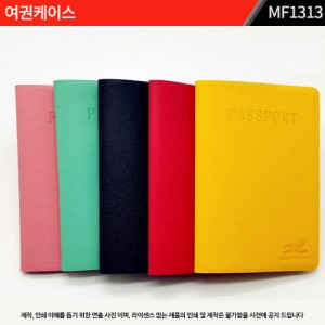 여권지갑,여권가방,여권케이스 : MF1313