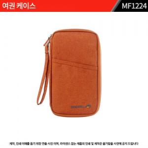 여권지갑,여권가방,여권 케이스 : MF1224