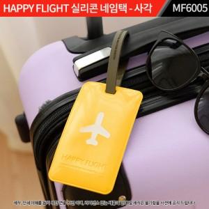 HAPPY FLIGHT 실리콘 네임택 - 사각 : MF6005
