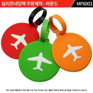 실리콘 네임택 - 라운드(제작) :MF6003