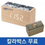 자개LED 나무시계(중)-칼라박스무료