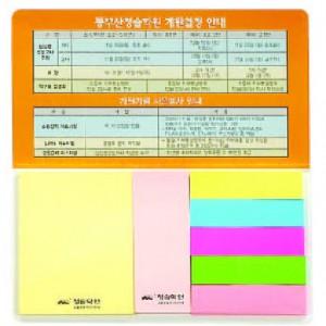 수첩형 점착메모(130*80) +5색지형