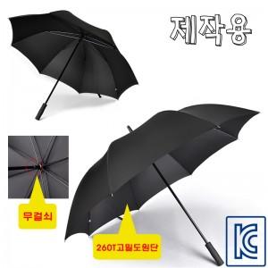 제작용 노브랜드 75수동무걸쇠 260T고밀도우산가격:10,692원