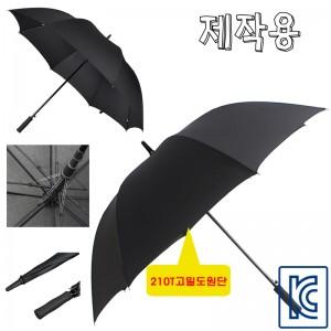 제작용 노브랜드 80자동 210T고밀도우산가격:10,692원