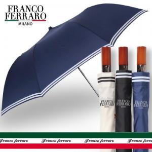 프랑코페라로 2단 라인 자동우산